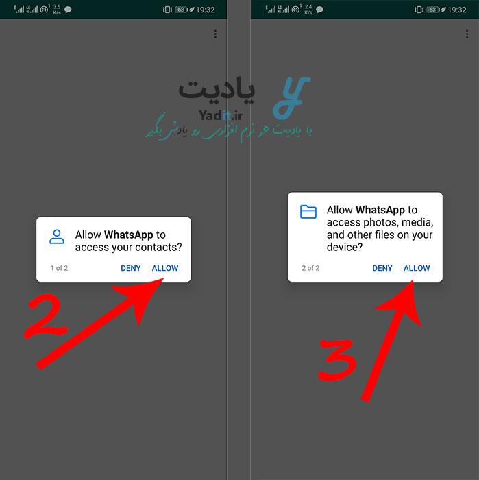 اجازه دسترسی به مخاطبین و تصاویر و فایل های گوشی به واتساپ برای بازیابی بکاپ