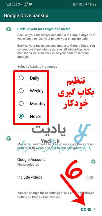 تنظیم پشتیبان گیری خودکار واتساپ