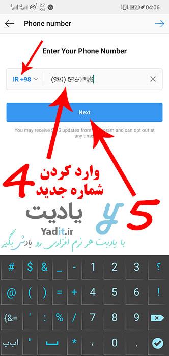وارد کردن شماره تلفن جدید برای پروفایل اینستاگرام