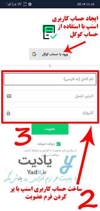 روش های ساخت حساب کاربری در اسنپ