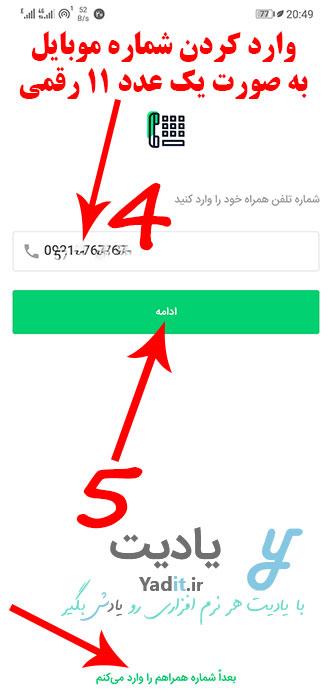 وارد کردن شماره موبایل به صورت یک عدد 11 زقمی