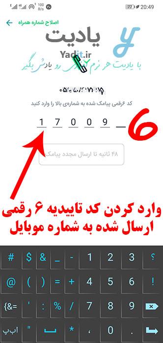 وارد کردن کد تاییدیه 6 رقمی ارسال شده به شماره موبایل در واتساپ