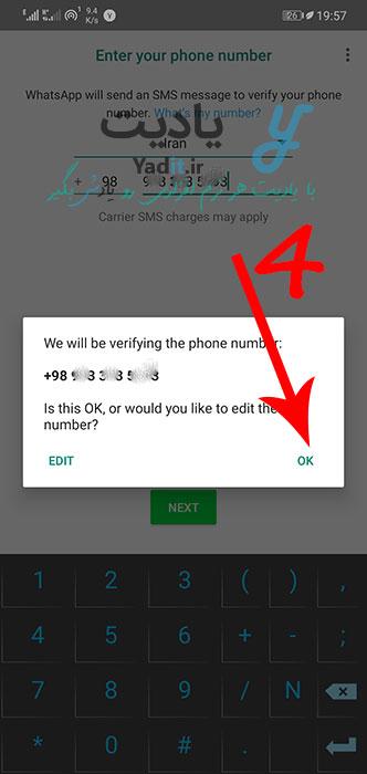 تایید درستی شماره موبایل وارد شده