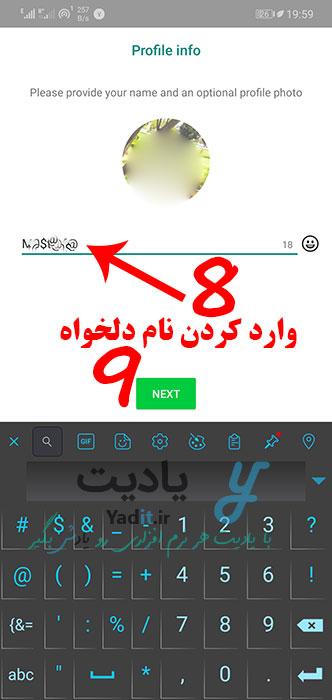 وارد کردن نام دلخواه و انتخاب تصویر پروفایل