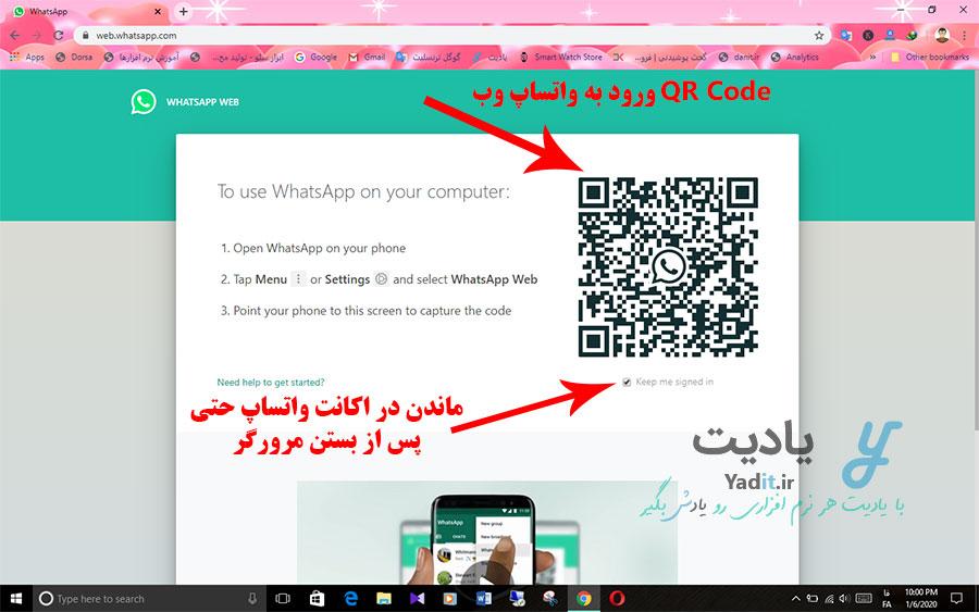 آموزش ورود به واتساپ از طریق وب