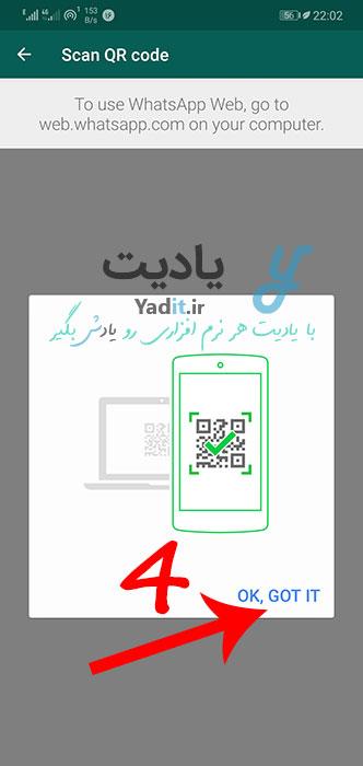 رد کردن پیام راهنمایی برای ورود به واتساپ از طریق وب