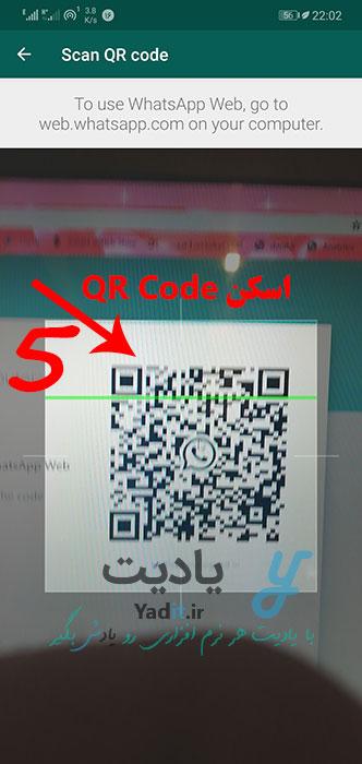 اسکن QR Code از طریق واتساپ گوشی برای ورود به واتساپ وب