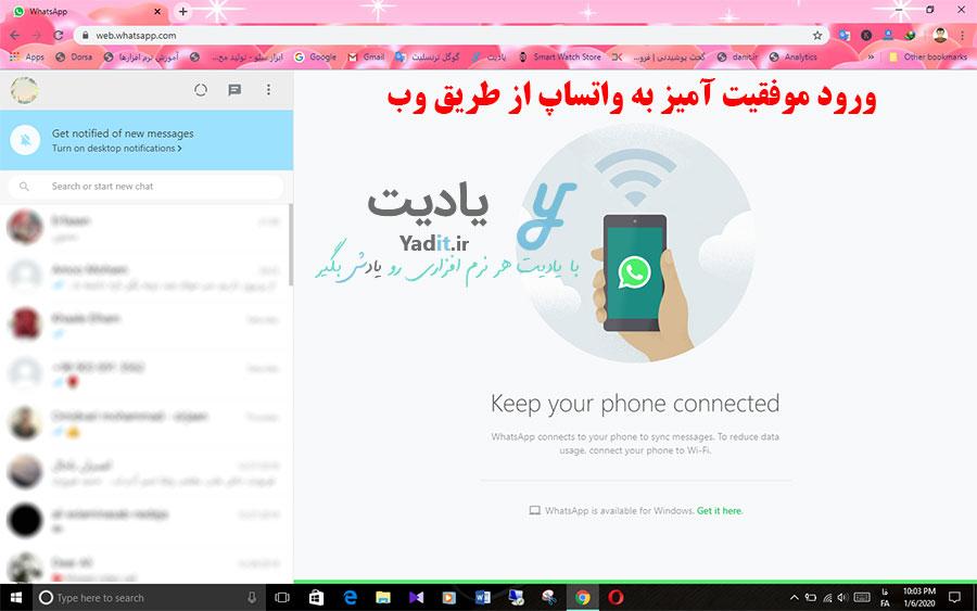 ورود موفقیت آمیز به واتساپ از طریق وب