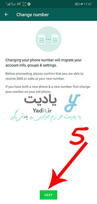 رد کردن نکات مربوط به تغییر دادن شماره موبایل در واتس آپ