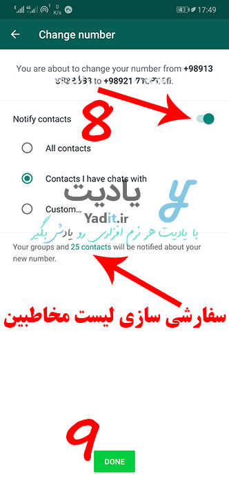تنظیمات اطلاع به مخاطبین در مورد تغییر شماره واتساپ