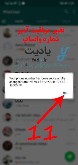 تغییر موفقیت آمیز شماره واتساپ