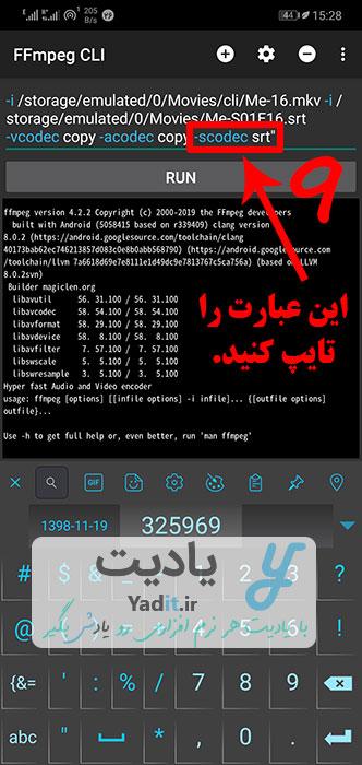 تایپ دستور چسباندن دائمی زیرنویس به فیلم در برنامه FFmpeg CLI