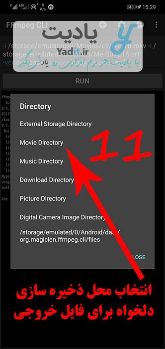انتخاب محل ذخیره سازی دلخواه برای فایل خروجی در برنامه FFmpeg CLI