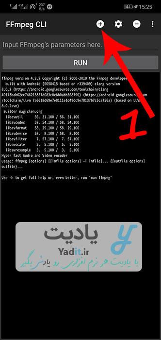 باز کردن منو برنامه FFmpeg CLI