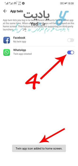 ایجاد کپی از واتساپ برای ورود با دو اکانت