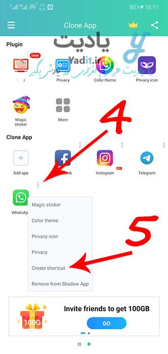 ایجاد کپی از واتساپ برای وارد شدن به آن با دو شماره