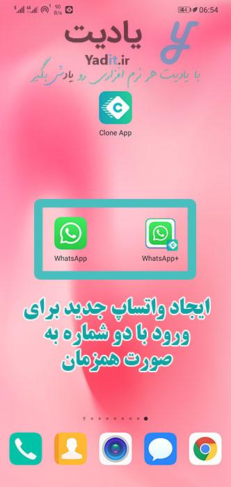 ایجاد واتساپ جدید برای ورود با دو شماره به صورت همزمان
