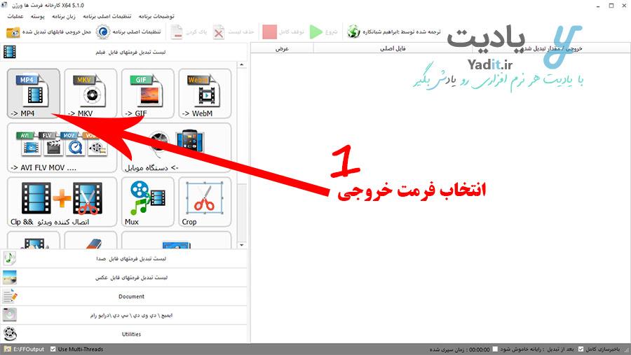 انتخاب فرمت فایل ویدئویی خروجی پس از هاردساب کردن