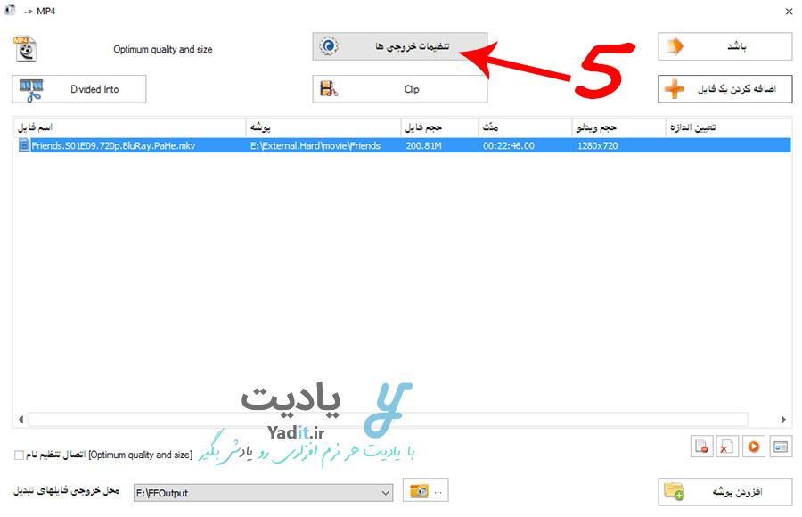 کلیک روی دکمه تنظیمات خروجی ها برای انجام تنظیمات زیرنویس