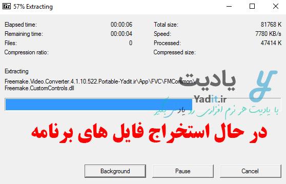استخراج فایل های نرم افزار Freemake Video Converter