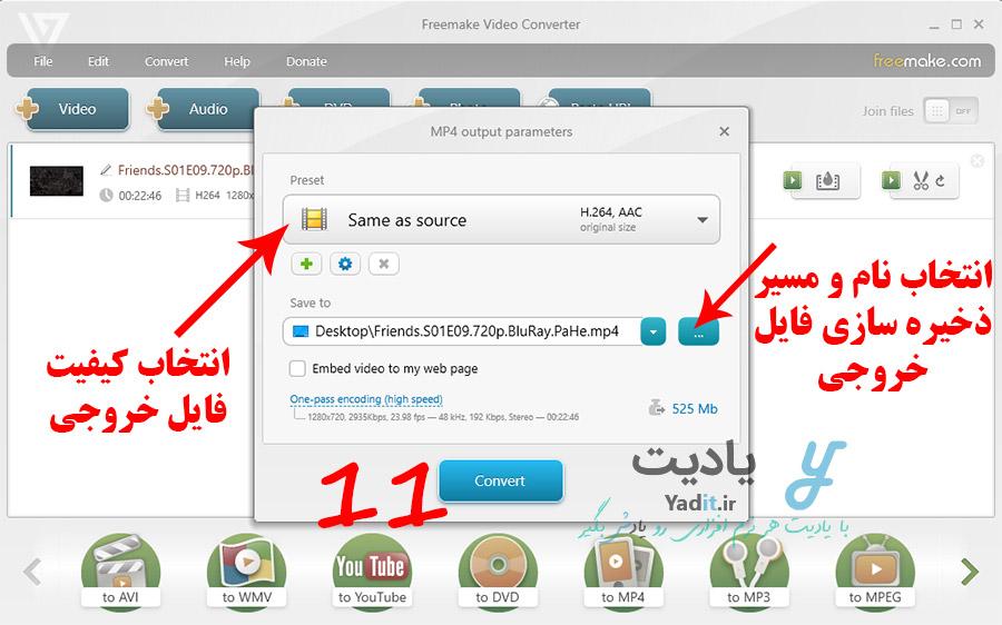 انجام تنظیمات فایل خروجی در نرم افزار Freemake Video Converter