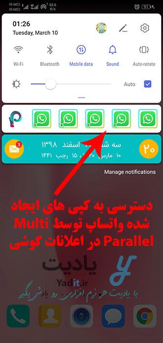 دسترسی به کپی های ایجاد شده واتساپ توسط Multi Parallel در اعلانات گوشی