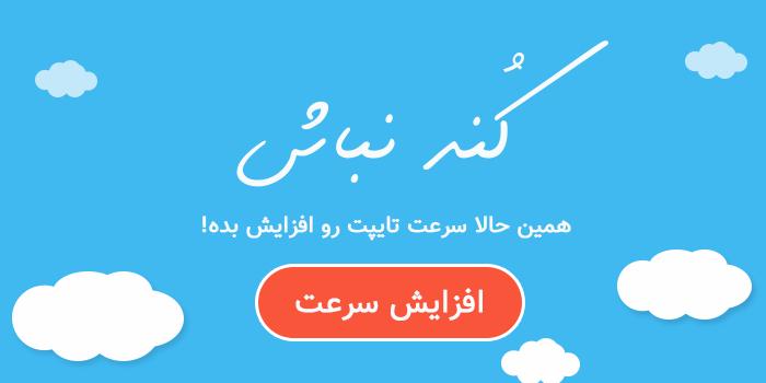 آموزش تایپ سریع فارسی و انگلیسی