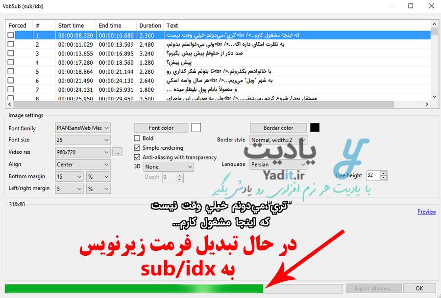 نرم افزار Subtitle Edit در حال تبدیل فرمت زیرنویس به sub/idx