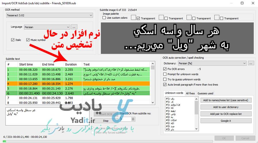 نرم افزار در حال OCR زیرنویس IDX برای تبدیل به SRT