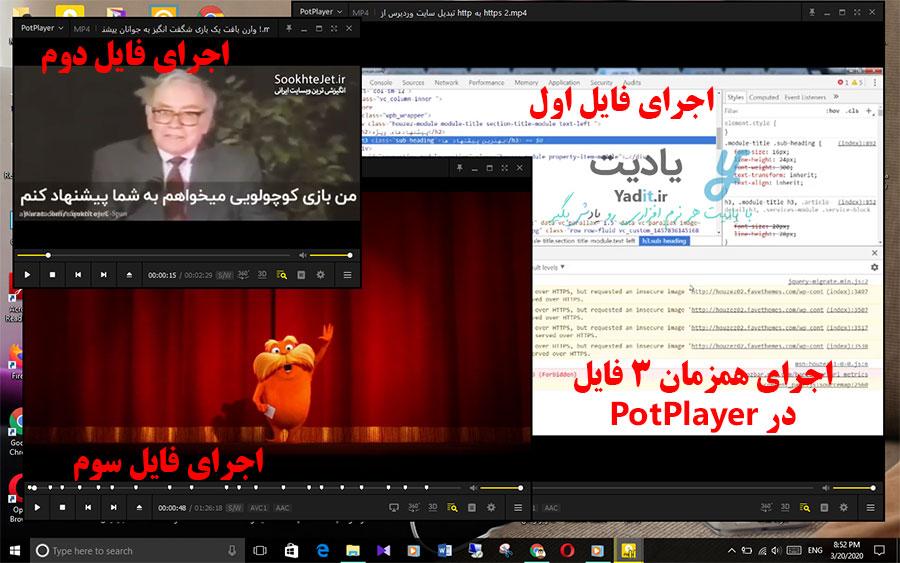 اجرای همزمان چند فیلم در نرم افزار PotPlayer
