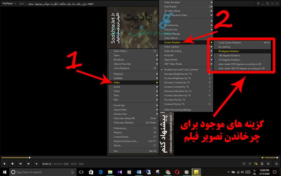 چرخاندن فیلم در PotPlayer با استفاده از گزینه های منوی برنامه