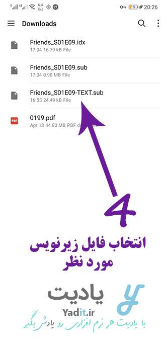 انتخاب فایل زیرنویس موردنظر برای تبدیل فرمت آن