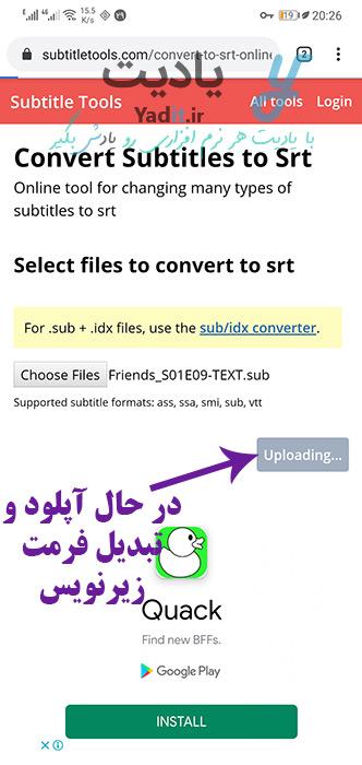 آپلود فایل زیرنویس برای تغییر فرمت آن
