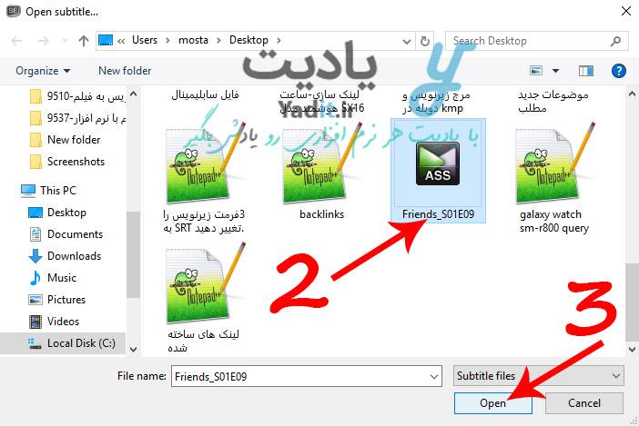 انتخاب فایل زیرنویس برای تبدیل فرمت آن