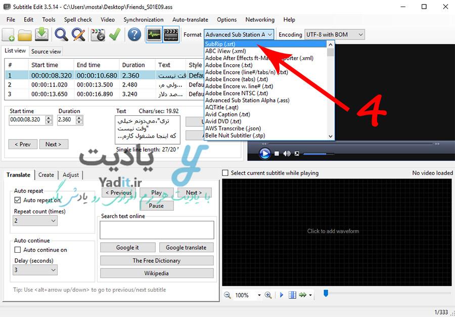 انتخاب فرمت فایل نهایی برای تبدیل فرمت زیرنویس
