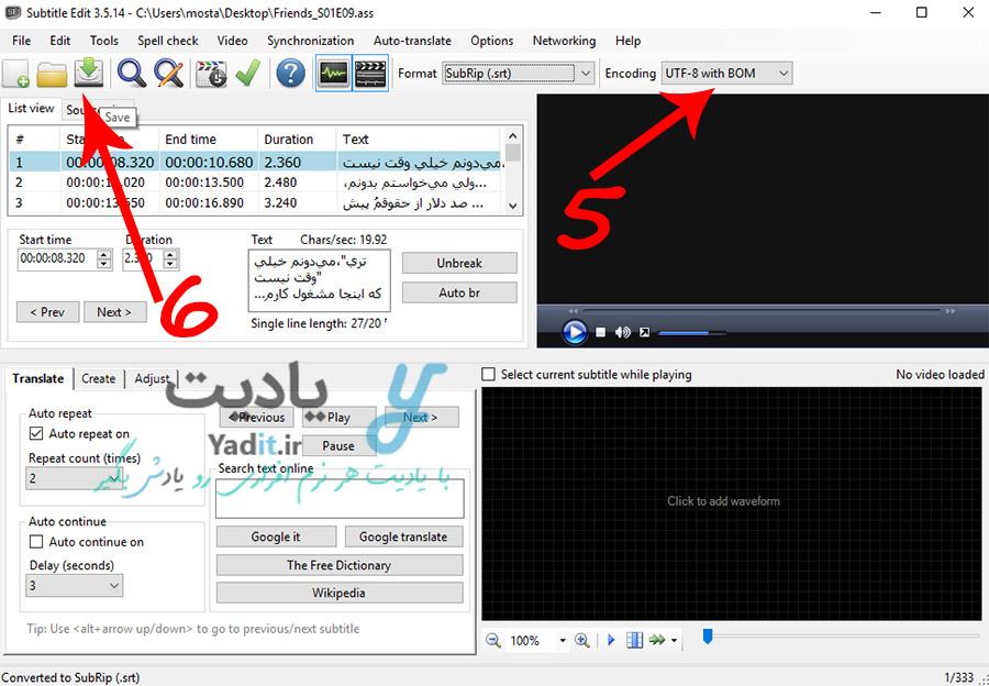 تغییر فرمت زیرنویس فیلم توسط نرم افزار Subtitle Edit