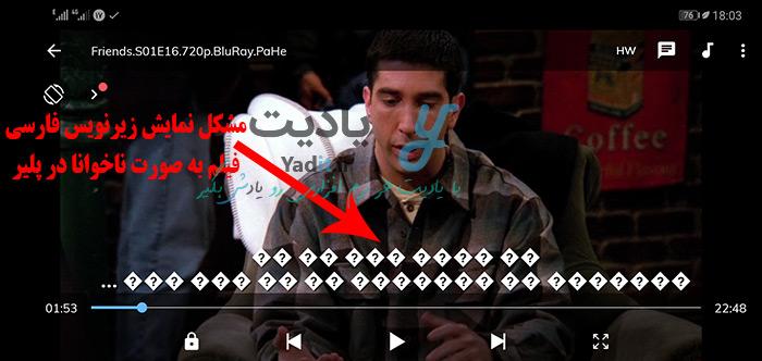 مشکل نمایش زیرنویس فارسی فیلم به صورت ناخوانا در پلیر