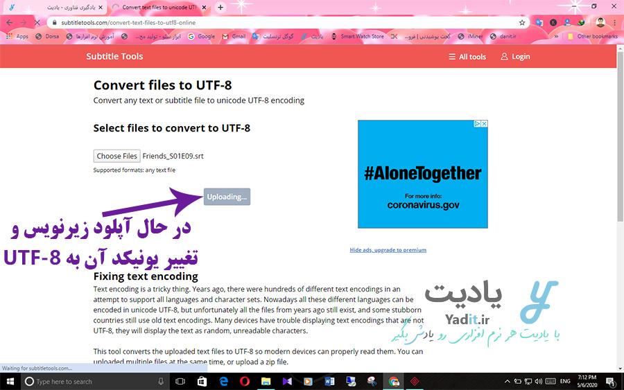 آپلود و تغییر یونیکد زیرنویس به UTF-8 توسط سایت subtitletools