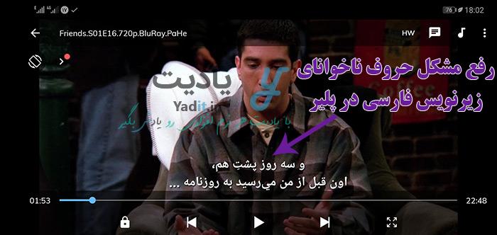 رفع مشکل حروف ناخوانای زیرنویس فارسی در پلیر