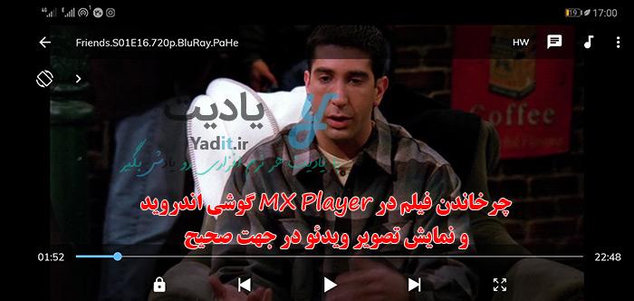 چرخاندن فیلم در MX Player گوشی اندروید