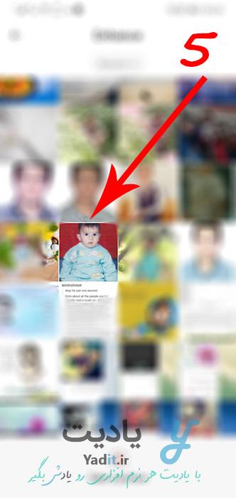 انتخاب تصویر مورد نظر برای افزایش کیفیت آن توسط اپلیکیشن Remini