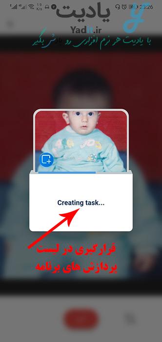 قرارگیری در لیست پردازش های برنامه برای افزایش کیفیت تصویر در اندروید