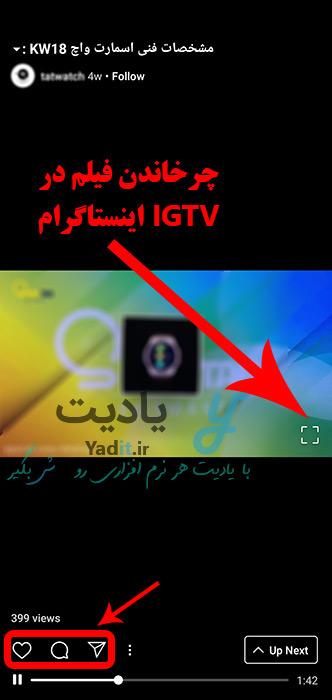 چرخاندن فیلم در IGTV اینستاگرام
