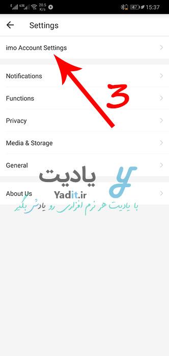 انتخاب تنظیمات اکانت برای تغییر شماره موبایل در ایمو