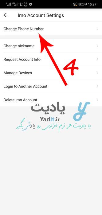 انتخاب گزینه تغییر شماره موبایل در ایمو