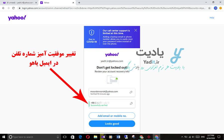 تغییر موفقیت آمیز شماره تلفن در ایمیل یاهو