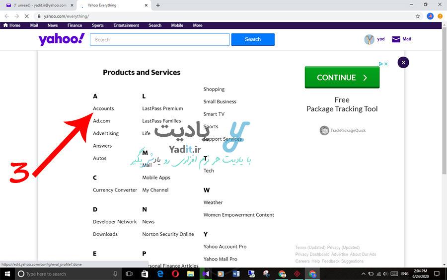 ورود به تنظیمات اکانت برای تغییر شماره ایمیل یاهو