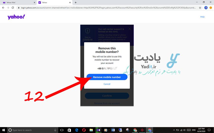 حذف شماره تلفن قبلی ایمیل یاهو