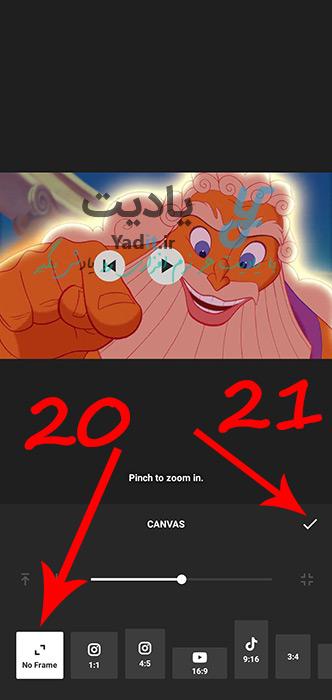 حذف قاب دور ویدئو قبل از چسباندن صوت دوبله به فیلم در اندروید