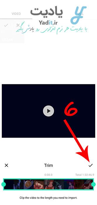 بریدن ویدئو قبل از چسباندن دوبله به آن در اندروید